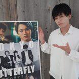 水石亜飛夢インタビュー「夢を追っている人や、挫折を味わった人にも観てほしい」 映画『東京バタフライ』公開