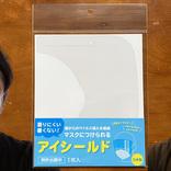 【100均検証】あまり見たことのない飛沫対策グッズ『マスクにつけられるアイシールド』がセリアに100円で売ってたよ~!