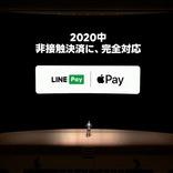 やっぱQRよりもタッチで払いたい! LINE Payが年内にApple Pay対応へ