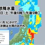 東北 月曜にかけて大雨のおそれ 実りの秋を直撃