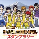 『弱虫ペダル GLORY LINE』スタンプラリー開催中!富士五湖エリアを駆け抜けよう