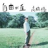 高橋優、3ヶ月連続となる配信シングル「自由が丘」をリリース&MVをプレミア公開 5周年記念生配信も決定