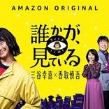 香取慎吾主演『誰かが、見ている』15分に及ぶ配信直前スペシャル映像が公開