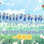 日向坂46/けやき坂46出演の「BINGO!シリーズ」をniconicoで4夜連続放送