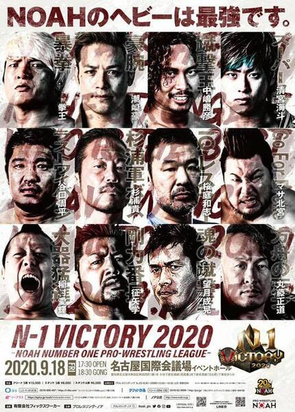 『N-1 VICTORY 2020 ~NOAH NUMBER ONE PRO-WRESTLING LEAGUE』