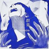 【先ヨミ・デジタル】YOASOBI「群青」が現在DLソング首位 2週連続1位となるか