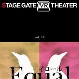 末満健一×元吉庸泰 STAGE GATE VR シアター vol.2『Equal-イコール-』キャスト組み合わせと公演スケジュールが発表