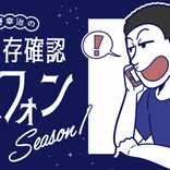 待望の続編はりんたろー。やほんこん、帯兄も登場! 今回も東野が電話を掛けまくり『生存確認』