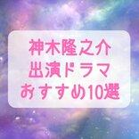 今年でなんとデビュー25周年!神木隆之介のおすすめ出演ドラマ10選