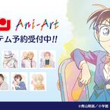『名探偵コナン』のAni-Art マグカップ vol.4、トレーディング Ani-Art アクリルスタンド vol.4などの受注を開始! 【アニメニュース】