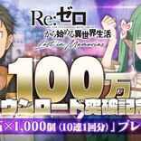 「リゼロ」公式スマホゲーム『Re:ゼロから始める異世界生活 Lost in Memories』100万ダウンロード突破!リゼロスガチャ10連分の「魔法石 1,000個」をプレゼント! 【アニメニュース】