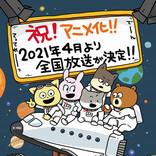 『宇宙なんちゃら こてつくん』、TVアニメ化決定!2021年4月より全国放送