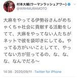 ウーマン村本大輔さん「大麻をやってない人たちがネットで彼を袋叩きにしてる」伊勢谷友介さんの逮捕でツイートし反響