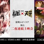 【東映ムビ×ステ】舞台、二夜連続ニコ生で上映会