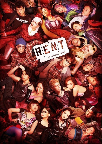『RENT』チラシ画像