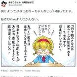 あさりちゃんの姉タタミ「コロナ禍のさなかに国のトップが突然やめる……って」「どうして首相公選ができないの」Twitterの漫画に反響