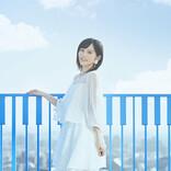 声優・中島由貴、メジャーデビュー決定!12月にデビューアルバムを発売