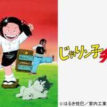 アニメ『じゃりン子チエ』は『ジブリ』感あふれる作品なんです。