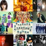 『CDTVライブ!ライブ!』秋のラブソング4時間SP ラインアップ第一弾