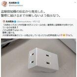 大村知事リコール活動中の高須克弥院長「リコールの会事務局に盗聴器」「送迎車の車輪ボルトが緩んでいた」とツイートで明かす