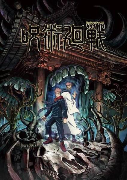 『呪術廻戦』 1巻 (ジャンプコミックス/集英社) 画像 (204413)