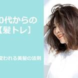 髪のうねりはどう対策する?おすすめシャンプーは【髪トレ#5】