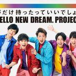 """嵐 新プロジェクト始動、13の企業と""""夢""""を応援「夢だけ持ったっていいでしょ?」"""