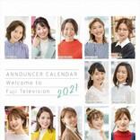宮澤智、永島優美、宮司愛海から新人・渡邊渚まで フジ女子アナ総勢17人のカレンダー発売決定