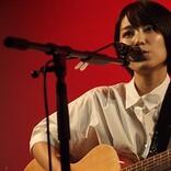 miwa、思い出の地で無観客ライブ【~Remote acoguissimo~】配信