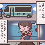 バスで過呼吸になった妊婦 乗客がとった行動に「泣いた」「こうなりたい」