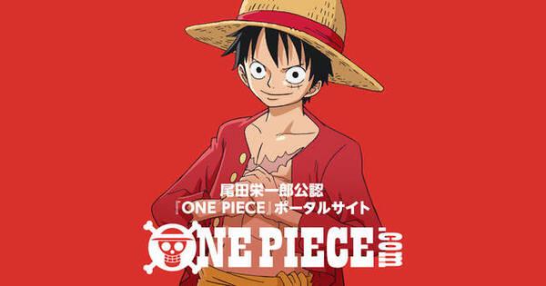 ONE PIECE.com(ワンピース ドットコム)