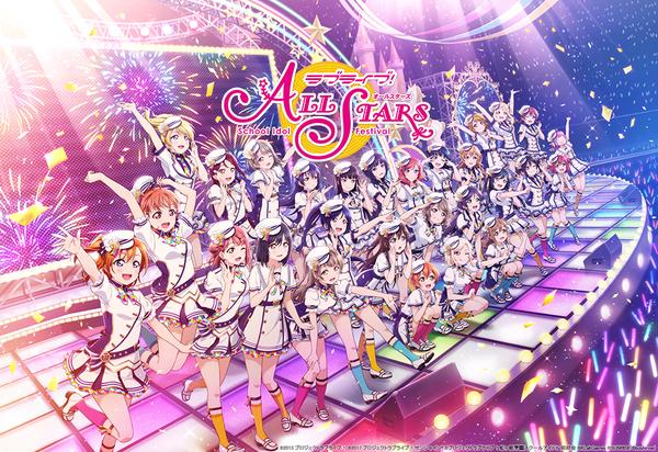 スクスタ1周年記念キービジュアル (C)プロジェクトラブライブ!虹ヶ咲学園スクールアイドル同好会