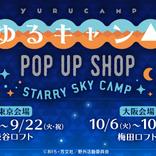 『ゆるキャン△』のポップアップショップが渋谷・梅田ロフトにて開催!リンや野クルメンバーと星空キャンプを楽しもう