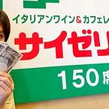 【大食い検証】サイゼリヤで10万円分食べられるのか? 精鋭8人でリベンジした結果 → 衝撃の事実が発覚…!第4回「10万円食べるもんズ」