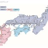 JR3社の特急・新幹線が1日あたり6,000円で乗り放題 「どこでもドアきっぷ」登場