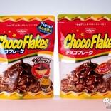 みんな大好き『チョコフレーク』がカカオ香る美味しさにパワーアップしてリニューアル! 親子で食べ比べてみた