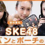SKE48野村実代 赤堀君江 白井友紀乃、リアルメイク道具の多さに驚き