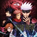アニメ『呪術廻戦』キービジュアル第2弾 虎杖、伏黒、釘崎、五条が集結