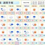 週間天気 4連休にかけぐずつく 厳しい暑さ戻る所も