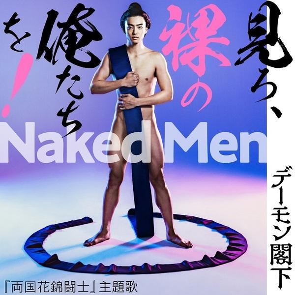 「Naked Men 見ろ、裸の俺たちを!」ジャケット写真  (c)2020『両国花錦闘士』