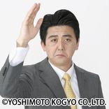 安倍首相モノマネ大人気のビスケッティ佐竹、新総裁の誕生に早速SNSで反応!