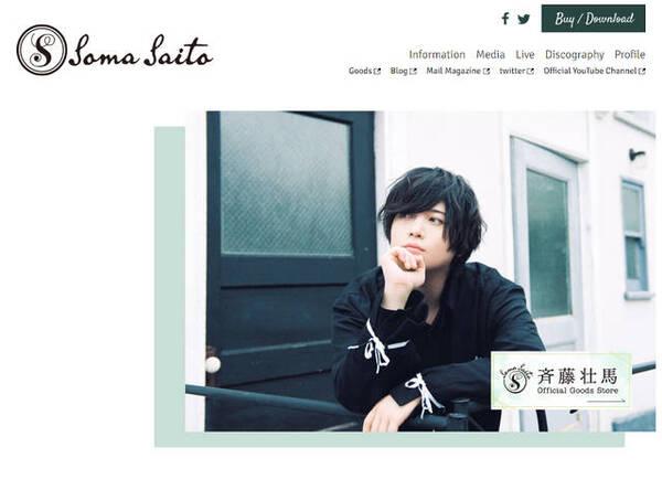 「斉藤壮馬」オフィシャルウェブサイトより (204599)