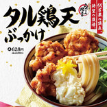 丸亀製麺、うどん総選挙1位の「タル鶏天ぶっかけうどん」を販売