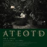 安藤裕子 MV「一日の終わりに」を短編映画化『ATEOTD』の全国公開が決定!