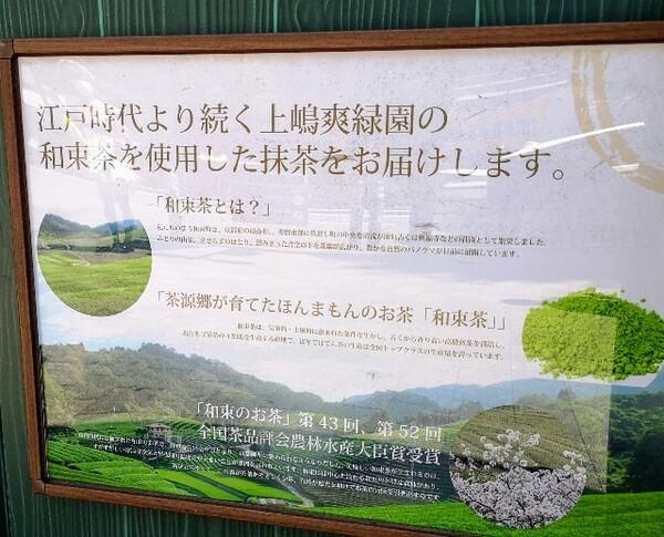 MATCHA365秋葉原店 上嶋爽緑園の説明看板