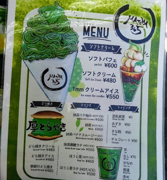 MATCHA365秋葉原店 メニュー