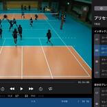 フェンリル、UIを改善したバレーボール試合分析アプリ「VLabo」新版