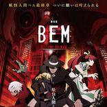 『劇場版 BEM』本編映像一部公開、キスマイ宮田俊哉が演じるキャラも登場