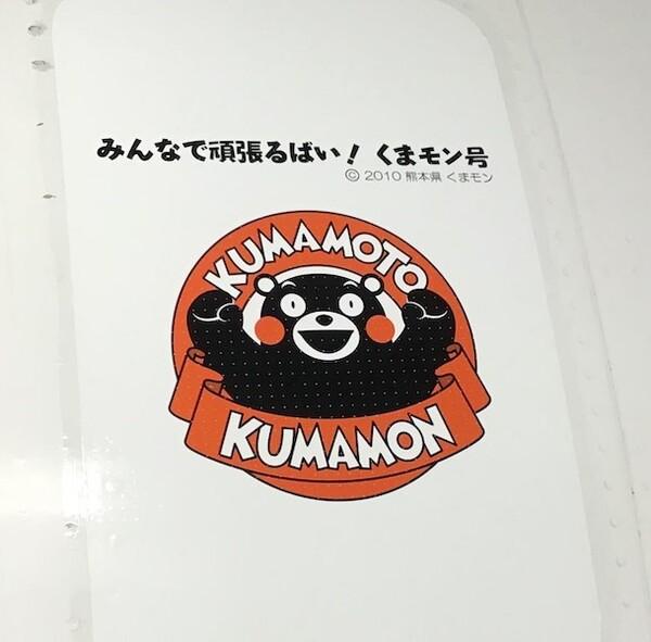 JA805X くまモン