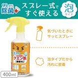 これ1つで水アカ落としと除菌に消臭もできちゃう、クエン酸の泡スプレー